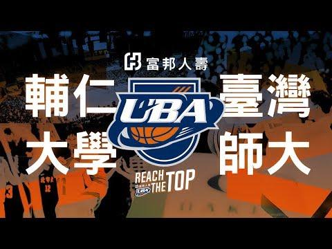 🔴ᴴᴰ預賽::輔仁大學vs臺灣師大::男一級 106學年度富邦人壽UBA大專籃球聯賽 網路直播