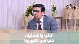 الدكتور يمان التل - الطب والعمليات في زمن الكورونا