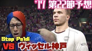 明治安田生命J1リーグ第22節 FC東京 vs ヴィッセル神戸をシミュレーショ...