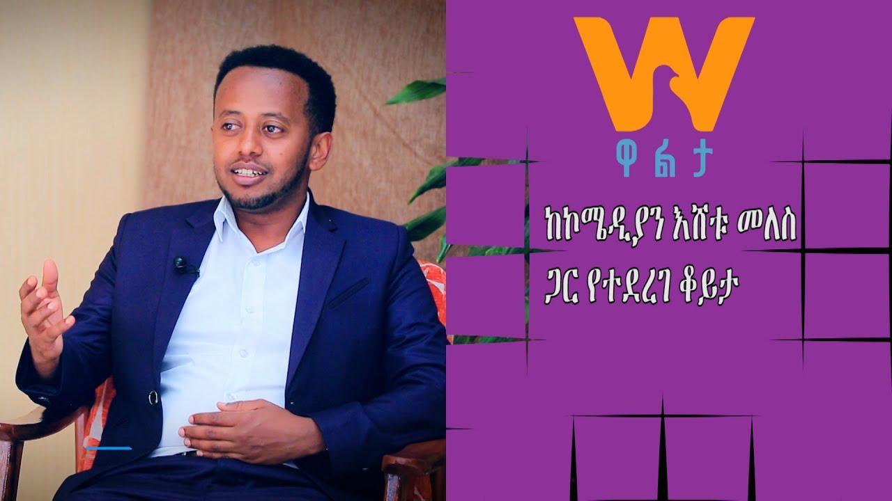 Walta TV|ዋልታ ቲቪ:ከኮሜዲያን እሸቱ መለስ ጋር የተደረገ ቆይታ - ይመልከቱት እየተዝናኑ ቁምነገር ይጨብጡበታል።
