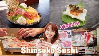 ร้านอาหารญี่ปุ่นของสดมาก-อร่อยมาก-มีบุฟเฟ่ต์ชาบูพรีเมี่ยมด้วยนะ-shinsoko-sushi-misasaki