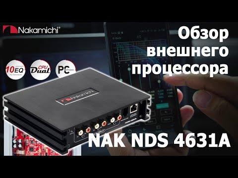 Звуковой процессор в авто - Nakamichi NAK NDS 4631A