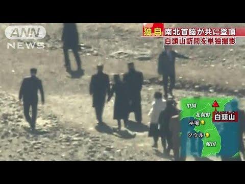 """""""独自""""南北首脳ともに登頂 白頭山訪問を単独撮影(18/09/20)"""