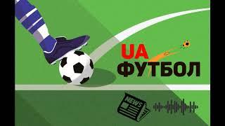 Мудрик в Аталанте а ЕВРО 2020 в Турции Главные новости за 16 марта Аудио