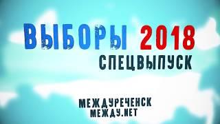 Выборы президента РФ 2018, спецвыпуск, Автобусы