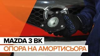 Як поміняти опори переднього амортизатора MAZDA 3 BK ІНСТРУКЦІЯ | AUTODOC