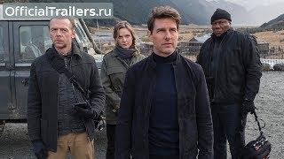 Миссия невыполнима 6: Последствия - Русский Трейлер (2018)