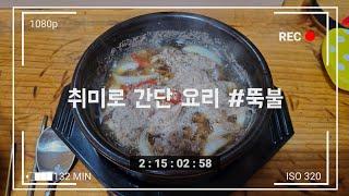 [Cooking] #1-'간단한 뚝불' | 댄서의 취미…