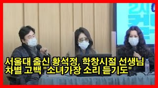 서울대 출신 황석정, 학창시절 선생님 차별 고백 &qu…