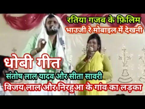 निरहुआ # के गांव का लड़का # रतिया गजब के फ़िलिम भाउजी रे मोबाइल में देखनी #Santosh lal # Sita sawri.