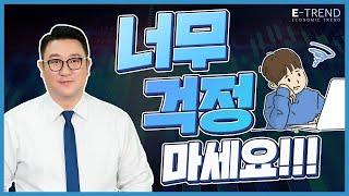 [정규방송] 너무 걱정 마세요!!! | 강흥보 센터장 …
