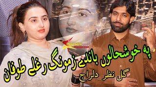 Gul Nazar & Dil Raj Pashto New Songs 2019 | Laila Zamana Qurbany Ge | Pashto New Tapay Tappy 2019 HD