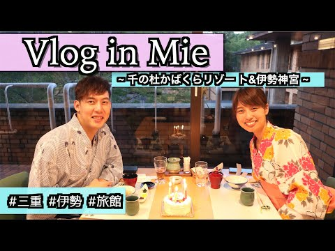 【Vlog in 三重】最高な旅館と伊勢神宮~Affordable Ryokan and Ise Grand Shrine in Mie, Japan~