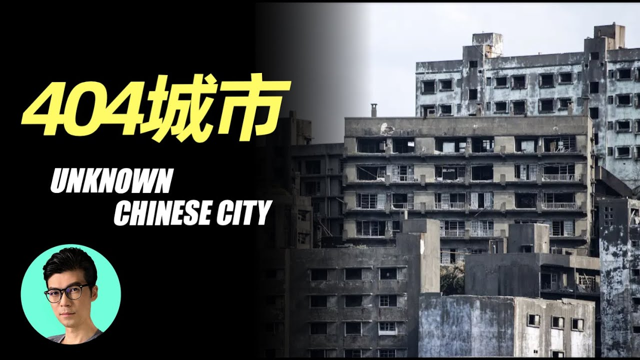 中國有一座無人敢提及的城市,沒有名稱,只有一個代號叫404「曉涵哥來了」