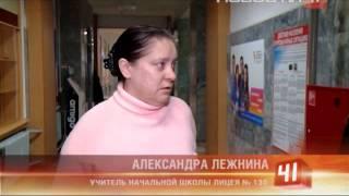 Скачать Родители обвиняют учителя элитной гимназии в