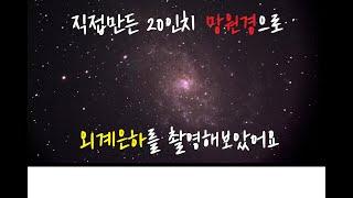 직접 촬영한 외계은하 (feat. 자작 20인치 망원경…
