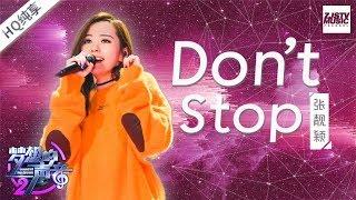[ 纯享版 ] 张靓颖《Don't Stop》《梦想的声音2》EP.12 20180119 /浙江卫视官方HD/