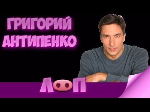 Григорий Антипенко: семья, роли, увлечения