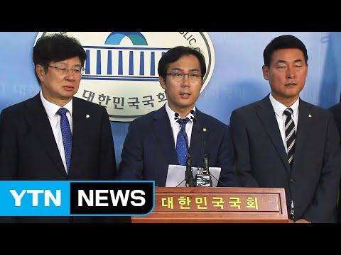 바른정당 9명 탈당 '한국당 합류'...국회 3당 체재 재편 / YTN