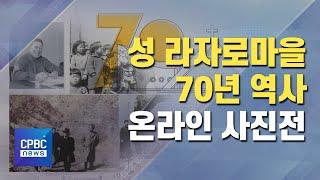 성 라자로마을 70년 역사, 온라인에서