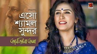 Rabindra Sangeet | Esho Shyamolo Shundoro | by Tanjina Toma | Official Music Video