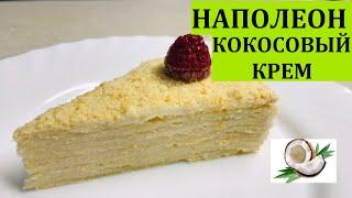 Торт НАПОЛЕОН рецепт торта Наполеон кокосовый крем