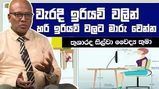 වැරදි ඉරියවි වලින් හරි ඉරියව් වලට මාරු වෙන්න   Piyum Vila   21-05-2019   Siyatha TV Thumbnail
