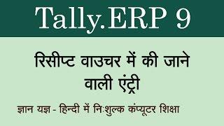 Tally.ERP 9 in Hindi ( Receipt Voucher ) Part 20