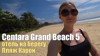 отзыв об отеле Centara Grand Beach Resort Phuket 5* (о. Пхукет, Таиланд). Обзор отеля!