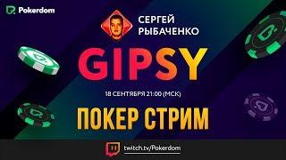 Gipsy на Pokerdom #4 про киберспорт, детей и покер
