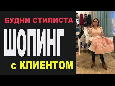 Шопинг с клиентом: гардероб за 50 тыс руб!