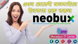 Neobux Bangla Tutorial How to Earn Money Online // Muradpur IT Center