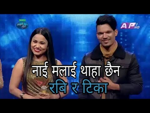 Nai Malai Thaha chaina- Ravi Oad and Tika prasain | Nepal idol season 2  Gala round 15