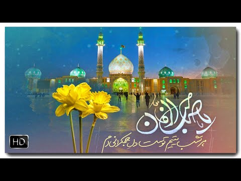 Yeni #ilahi   Ey gozum aglama movla gelecek   [www.ya-ali.ws] #islam #nasheed #allah #bestnasheed