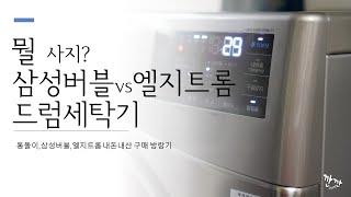 드럼세탁기 선택 추천! 통돌이에서 삼성버블, 엘지트롬,…