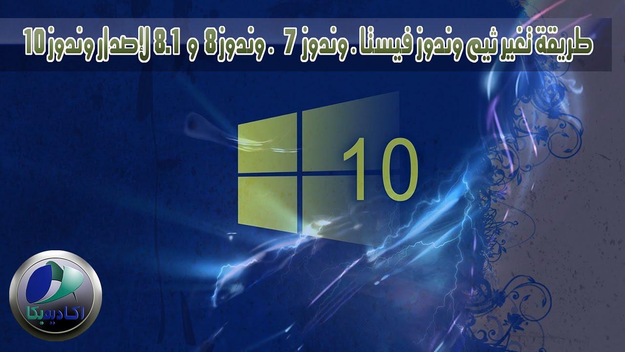 تحميل نظام ويندوز 10