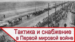 Тактика и снабжение в 19 веке и в Первой мировой войне
