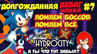 ЛОМАЕМ ГИДРОСИТИ | Забавный Дебаг-мод | Sonic Mania | ДЕБАГ МАНИЯ #7