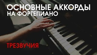 Учим аккорды фортепиано. Трезвучия