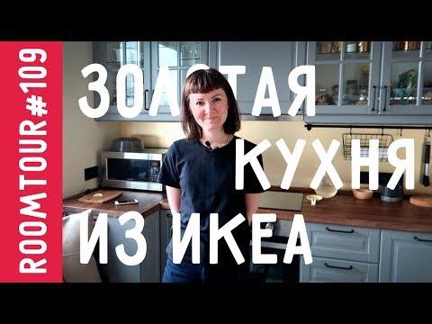 Обзор НЕОБЫЧНОЙ кухни из Икеа. Дизайн кухни 11 м2. Секретный фартук IKEA. Рум тур 109.