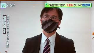Dr.OHNO光触媒 九州工業大学横野教授