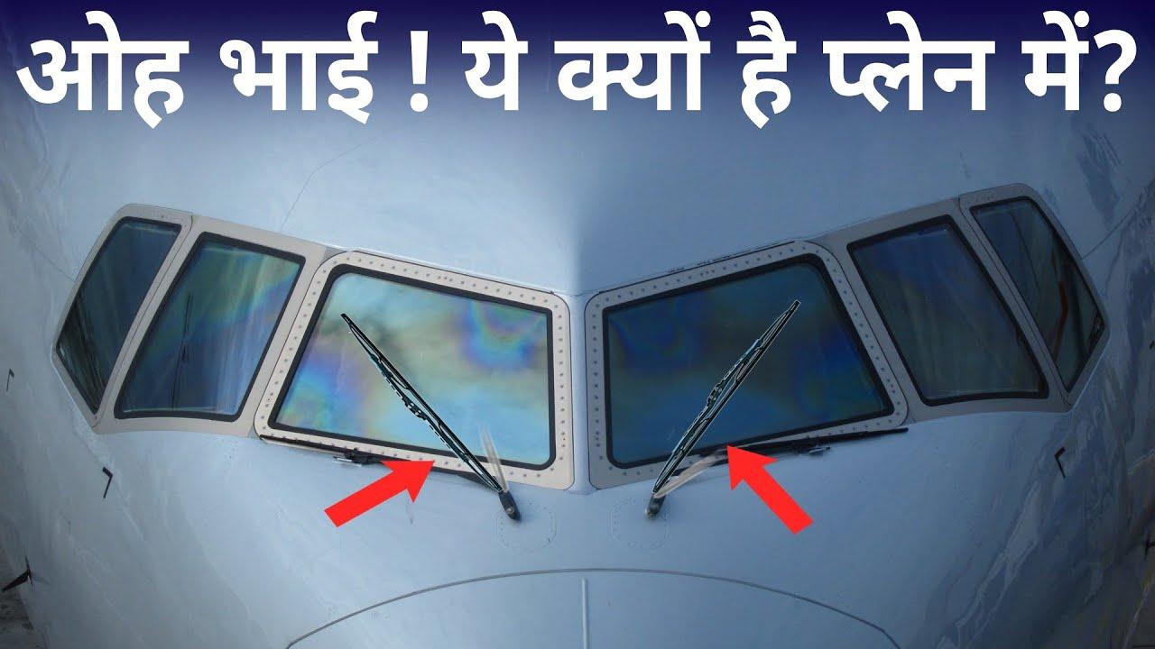 OMG Aircraft me bhi Wiper. प्लेन में वाइपर क्यों होता है?