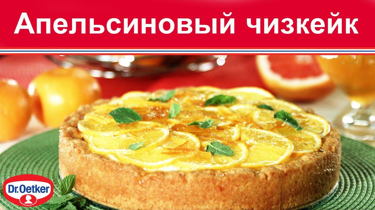 апельсиновый чизкейк видео рецепт