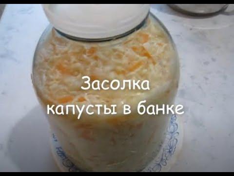 Квашеная капуста  рецепт на 3 литровую банку. Рецепт квашеной капусты в банке. 2 часть.