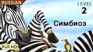 """Симбиоз : Изучайте русский язык с субтитрами - История для детей и взрослых """"BookBox.com"""""""