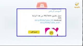 تخيل: حساب موسم الرياض يعلن عن تطبيق لحجز طاولة بمطعمك المفضّل في منطقة