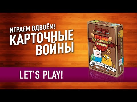 Настольная игра «КАРТОЧНЫЕ ВОЙНЫ: ФИНН ПРОТИВ ДЖЕЙКА» Играем! // Let's Play