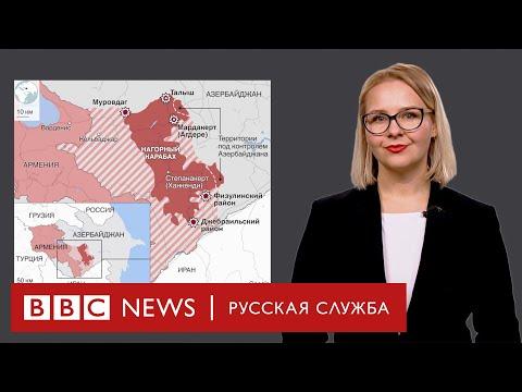Нагорный Карабах: главные факты о конфликте