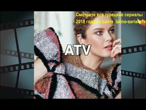 30 ожидаемых турецких сериалов 2018 года на Latino-serialo.tv