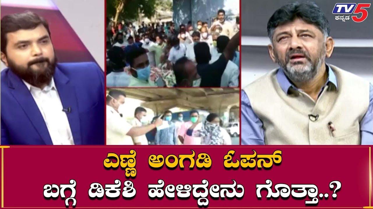 ಎಣ್ಣೆ ಅಂಗಡಿ ಓಪನ್ ಬಗ್ಗೆ ಡಿಕೆಶಿ ಎಕ್ಸ್ಕ್ಯೂಸಿವ್ ಮಾತು | DK Shivakumar | TV5 Kannada